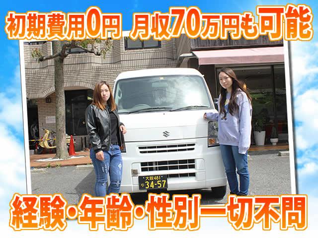 委託ドライバー 大阪